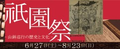 gion_banner