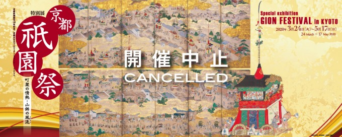 gion_canselled
